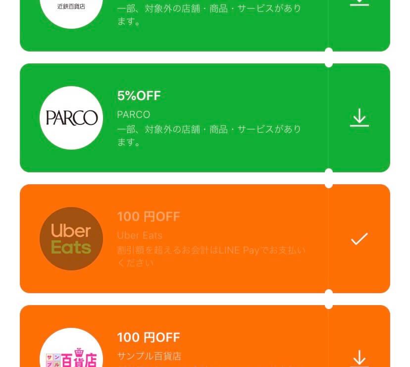 LINE payのUber Eatsクーポン