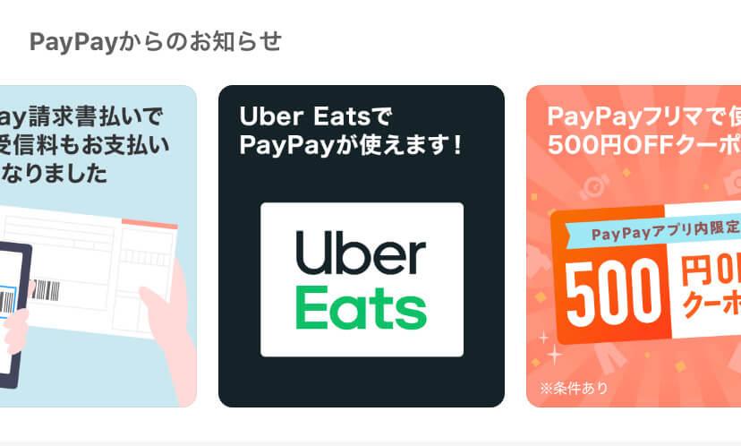 Uber EatsでPayPayが使えます