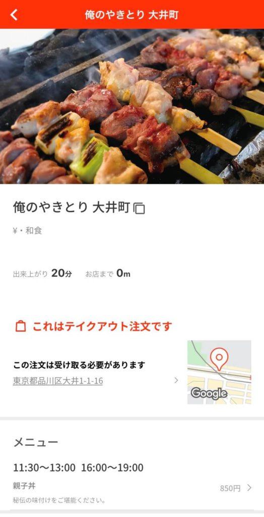menuのお店の詳細ページ